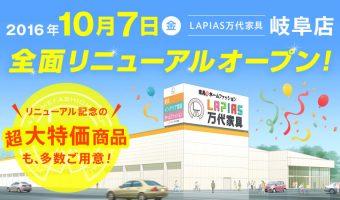 岐阜店リニューアルオープン!