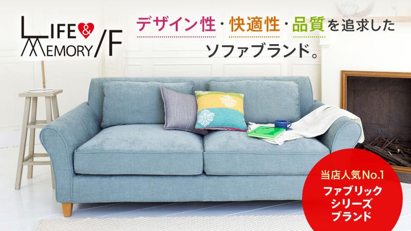 ファブリックシリーズブランド LIFE & MEMORY / F