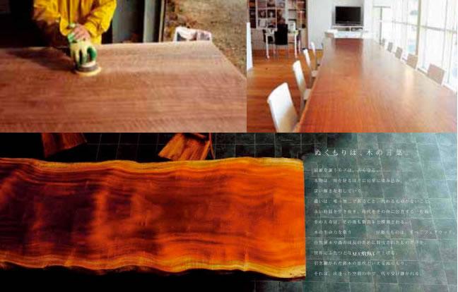wood7