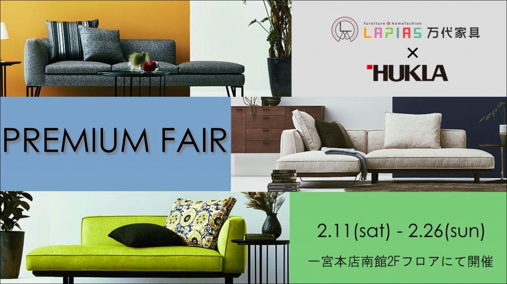 LAPIAS万代家具×HUKLA プレミアムフェア