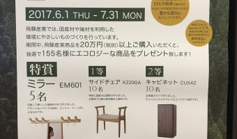 飛騨の家具祭り開催中!!