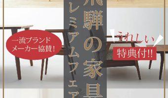 飛騨の家具プレミアムフェア開催中!