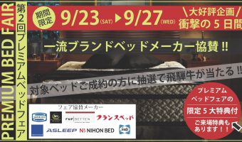 いよいよ9/23(土)開催!プレミアムブランドベッドフェア!