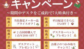新春!学習デスク「お図書玉」キャンペーン開催中!