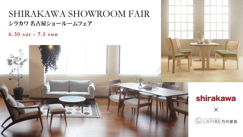 シラカワ(shirakawa)名古屋ショールームフェアを開催します!