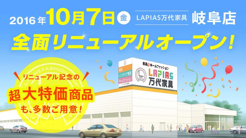 岐阜店全面リニューアルオープン!