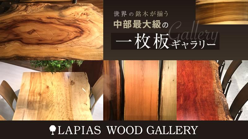 LAPIAS WOOD GALLERY