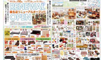 桑名店リニューアルオープンセール!!