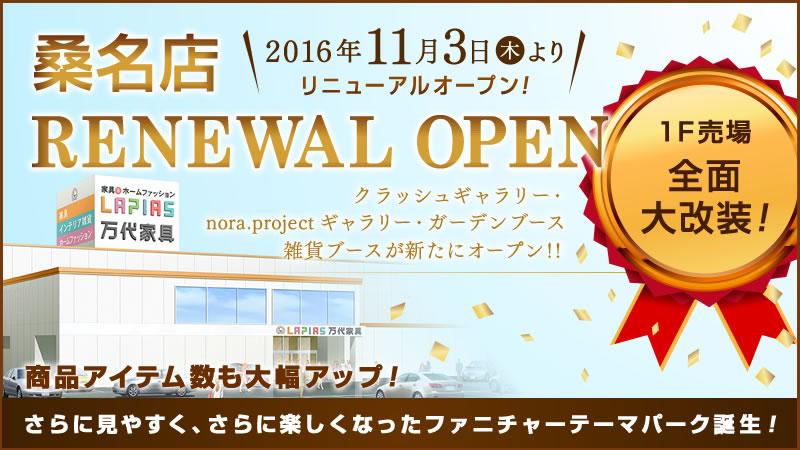 桑名店1Fフロア全面改装!リニューアルオープン!