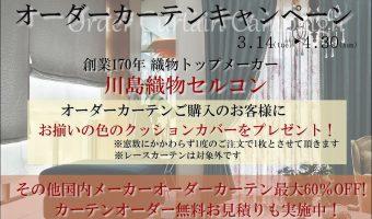 新生活応援!オーダーカーテンキャンペーン!!