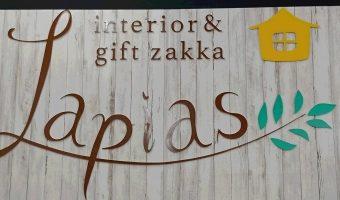 LAPIAS万代家具店舗内にインテリア&ギフト雑貨のお店がオープン!