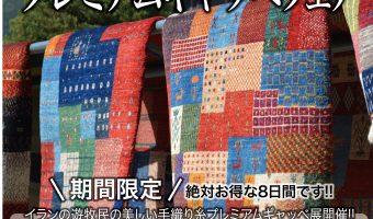 プレミアムギャッベ展 大好評につき桑名店にて開催!!