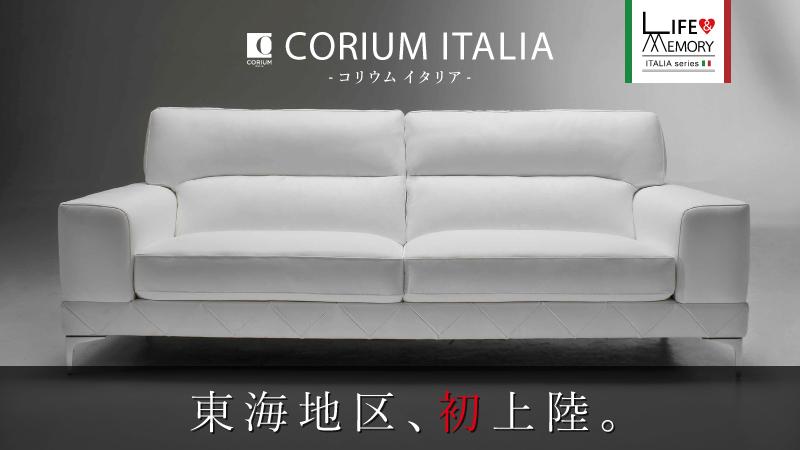「Corium Italia」東海地区、初上陸。