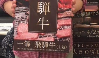 プレミアムブランドベッドフェア最終日!