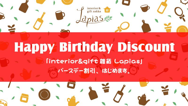 「interior&gift雑貨Lapias」バースデー割引をはじめます!