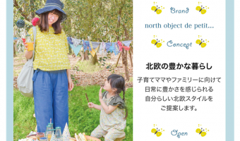 north object de petit…コーナーがNEW OPEN!