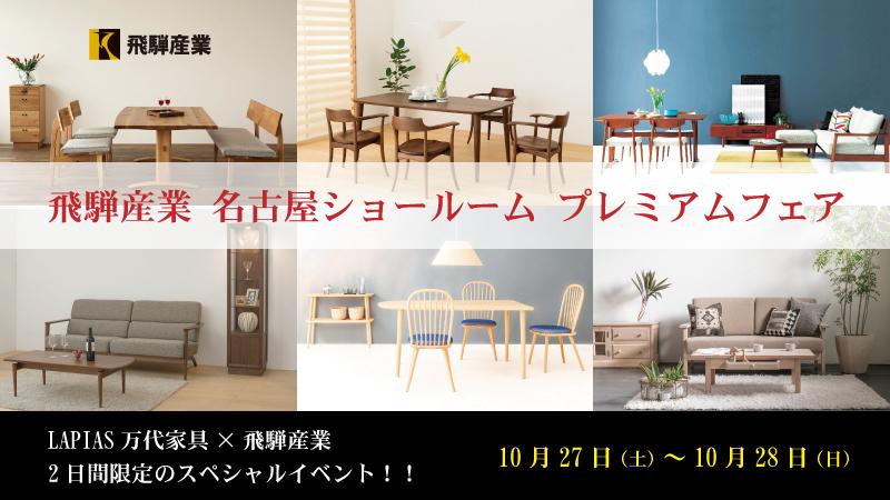 飛騨産業 名古屋ショールームフェアを2日間限定で開催します!