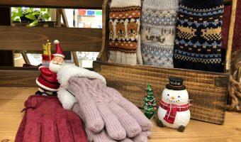 手袋やマフラーなど、寒い冬に向けた防寒グッズをご紹介!