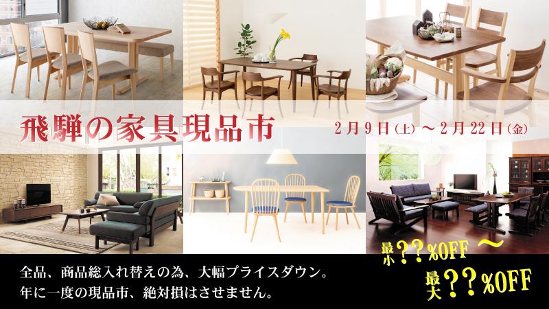 飛騨の家具現品市を期間限定で開催します!!