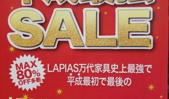 いよいよスタート!平成最強セール!