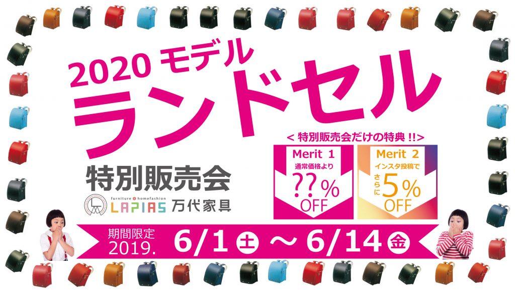 2020モデルランドセル特別販売会!