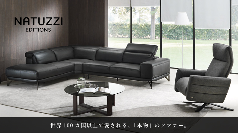 Natuzzi – Leather Editions