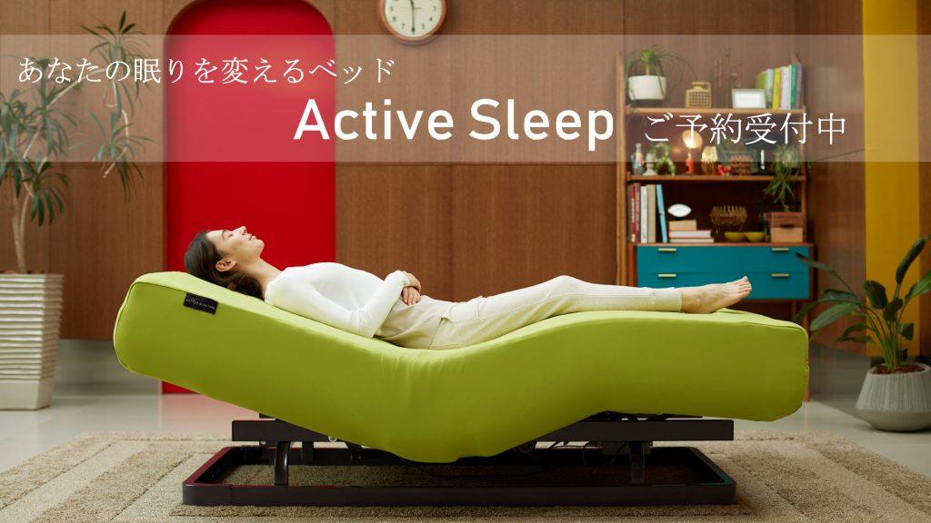 あなたの眠りを変えるベッド「アクティブスリープベッド」