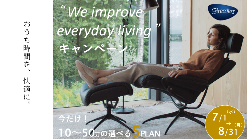 【エコーネス】Everyday Living Campaign