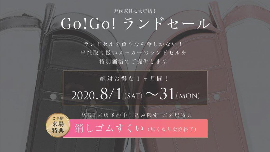 Go!Go!ランドセール!