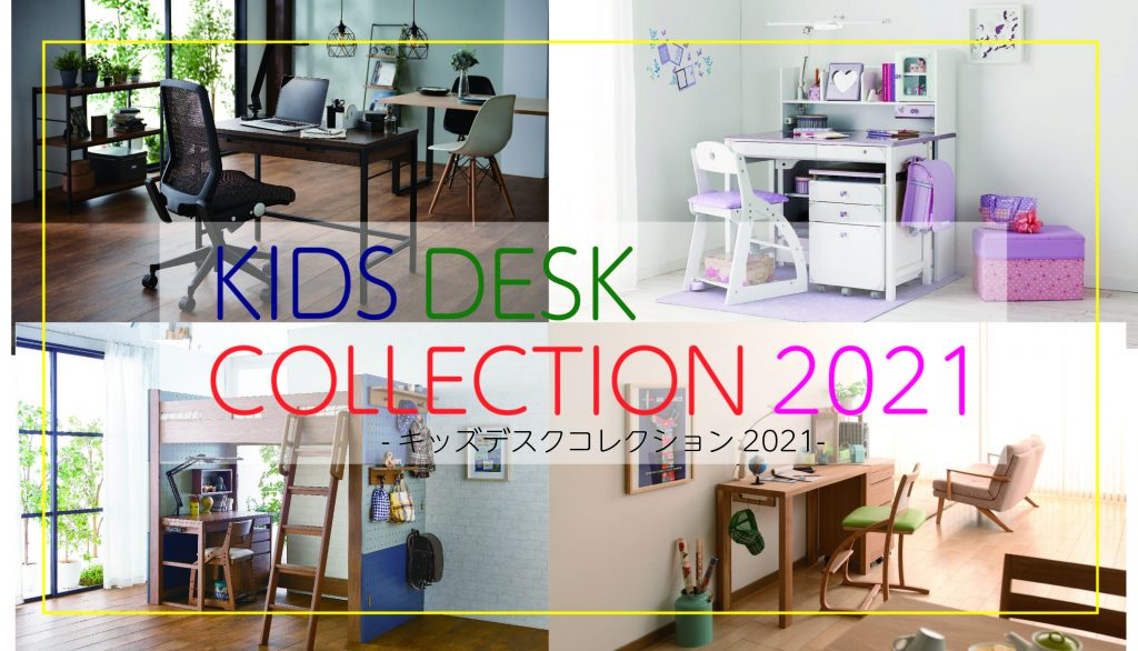 KIDS DESK COLLECTION 2021