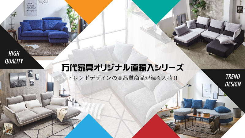 万代家具オリジナル直輸入シリーズ