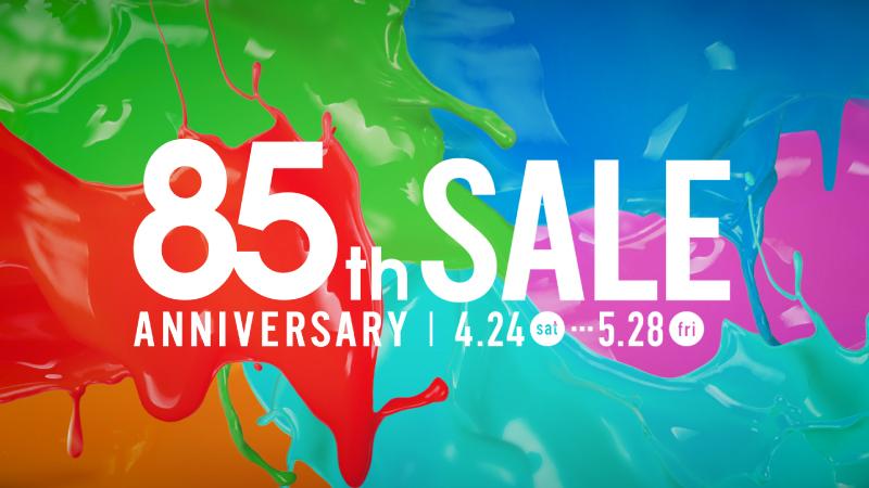 創業85周年記念!ANNIVERSARY SALE 開催!