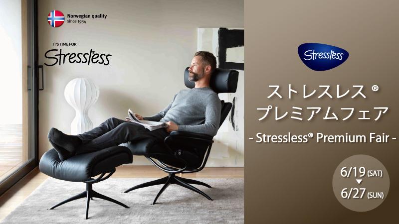 ストレスレスプレミアムフェア